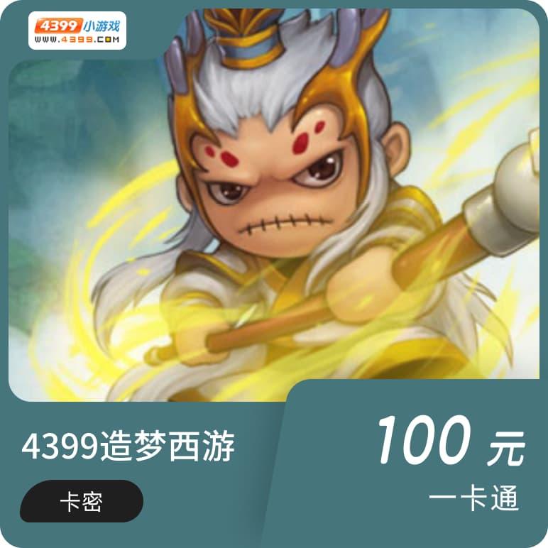 4399 造梦西游4 游戏一卡通100元