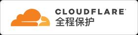 cloudeflare