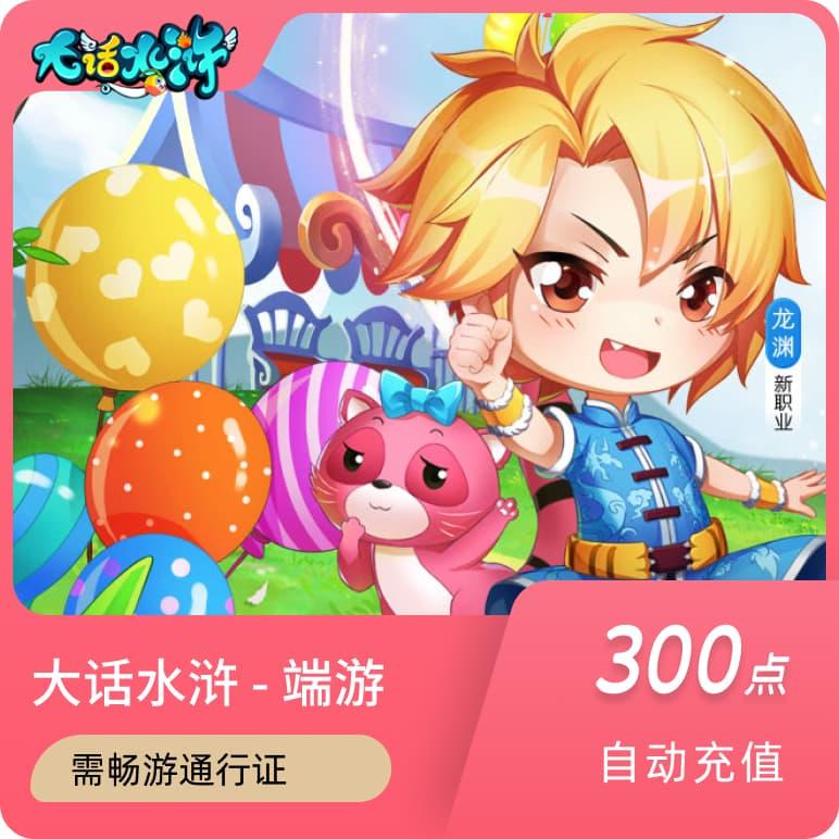 大话水浒/新水浒Q传 15 元 300 点