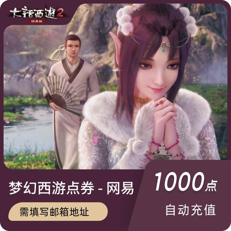 大话西游2/网易一卡通1000点100元