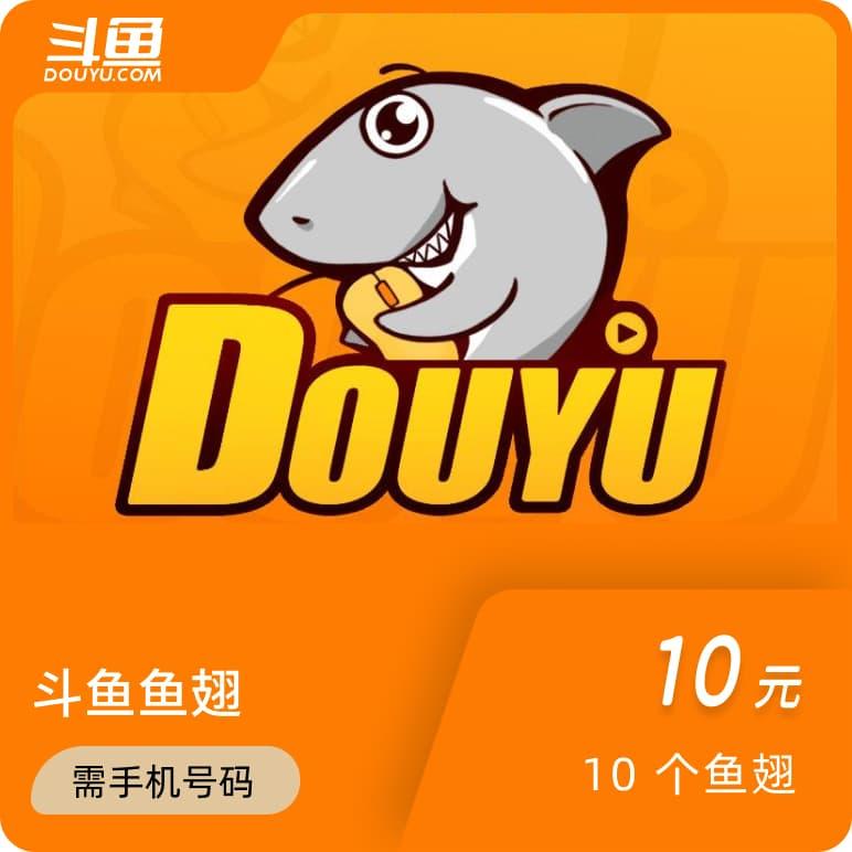 斗鱼直播10元10个鱼翅