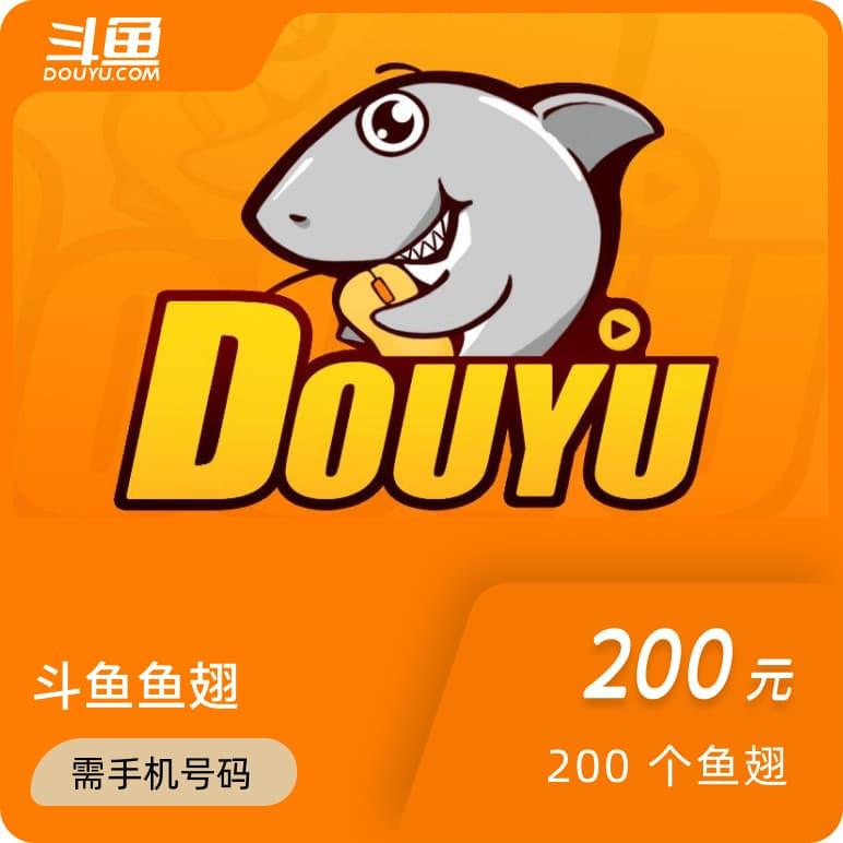斗鱼直播200元200个鱼翅
