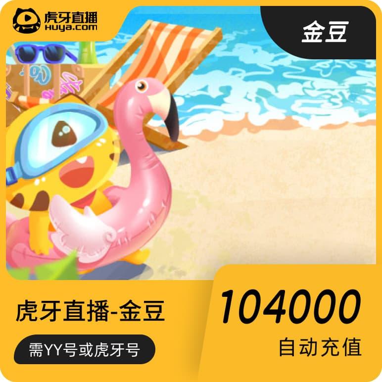 虎牙直播 104000 虎牙金豆