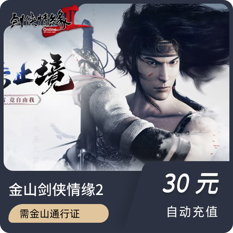 金山剑侠情缘2(免费区)  - 30元