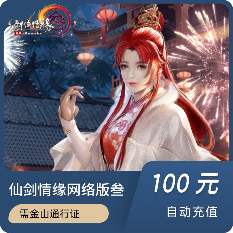 剑网三 金山剑侠情缘网络版叁100元