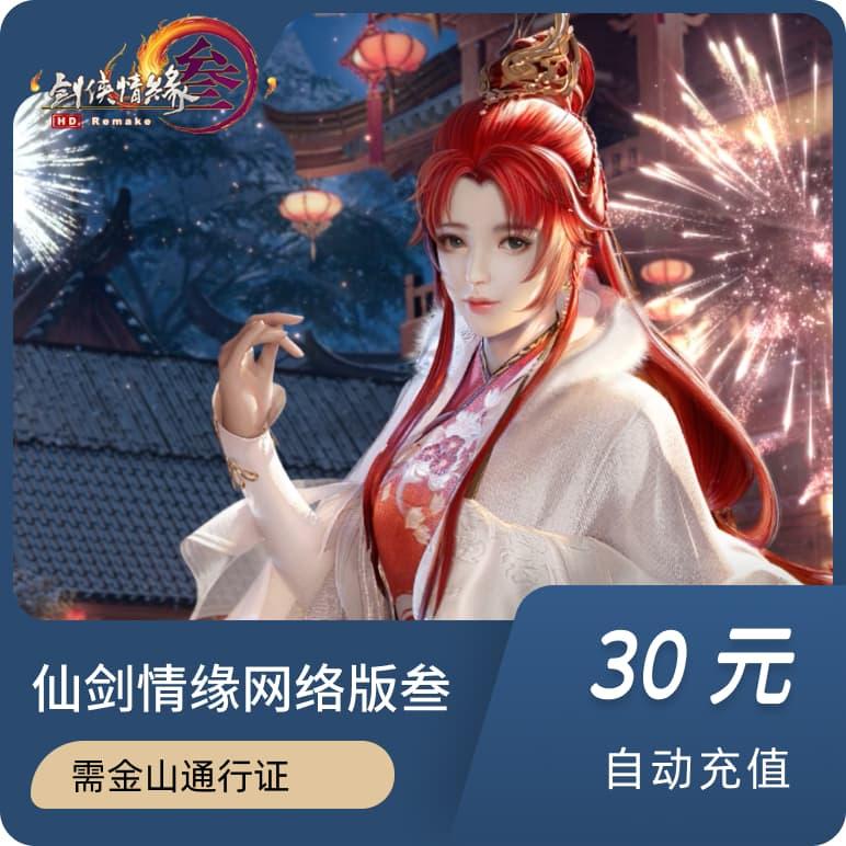 金山剑侠情缘网络版叁30元
