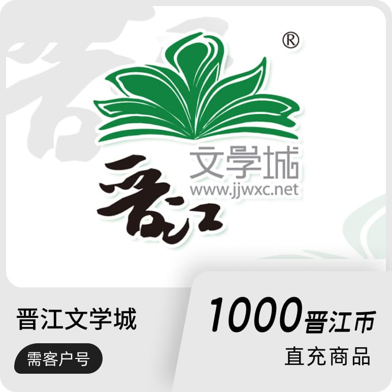 晋江文学城1000晋江币