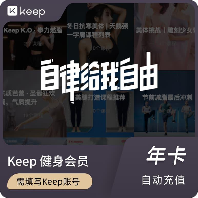 Keep 健身-年卡