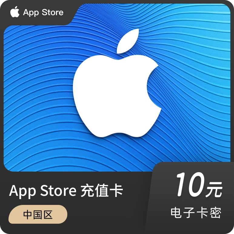苹果 Apple Store 充值卡 10 元