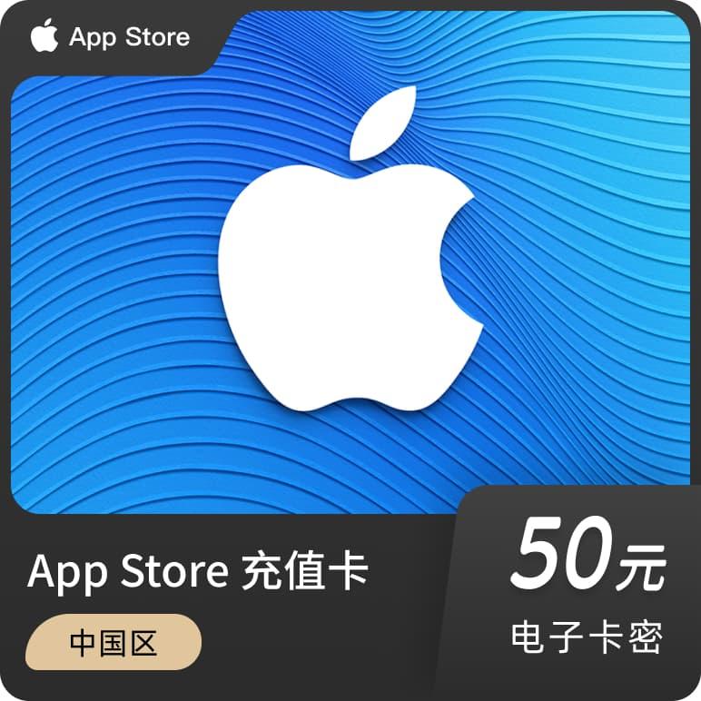 苹果 Apple Store 充值卡 50 元