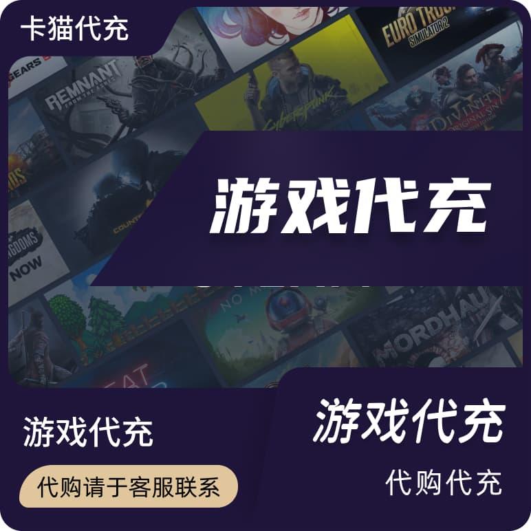 游戏代充服务(支持任意国内外游戏点卡、装备等)