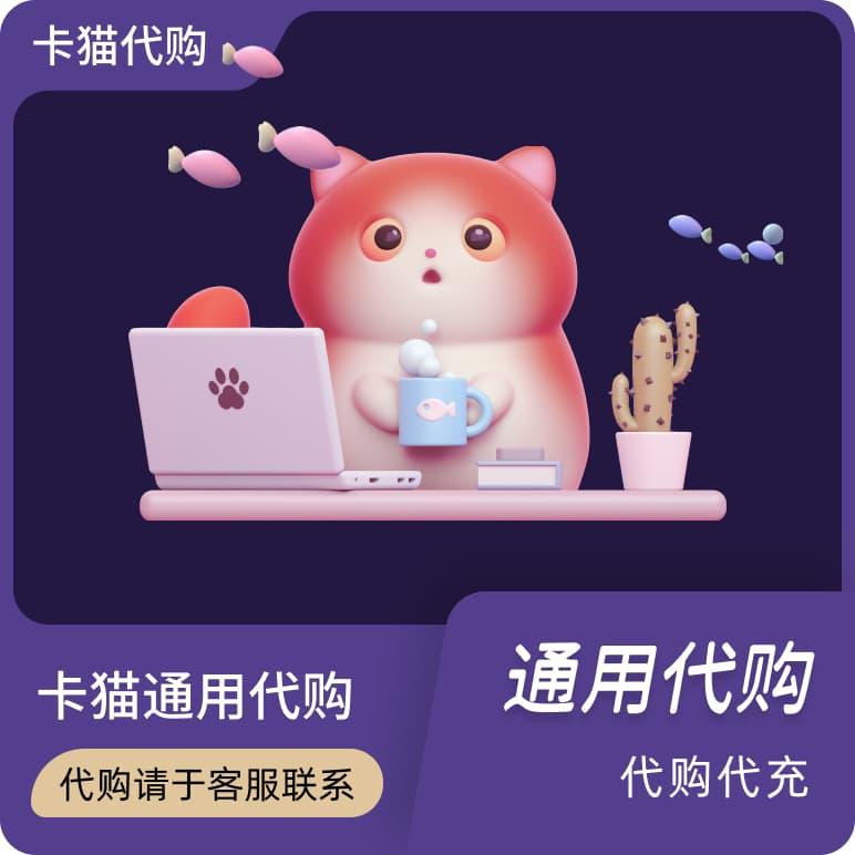 卡猫通用代购服务(实物、点卡、装备、音视频会员)