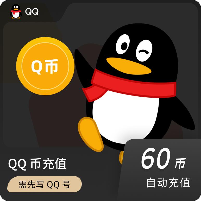QQ 币充值 60 个 Q 币