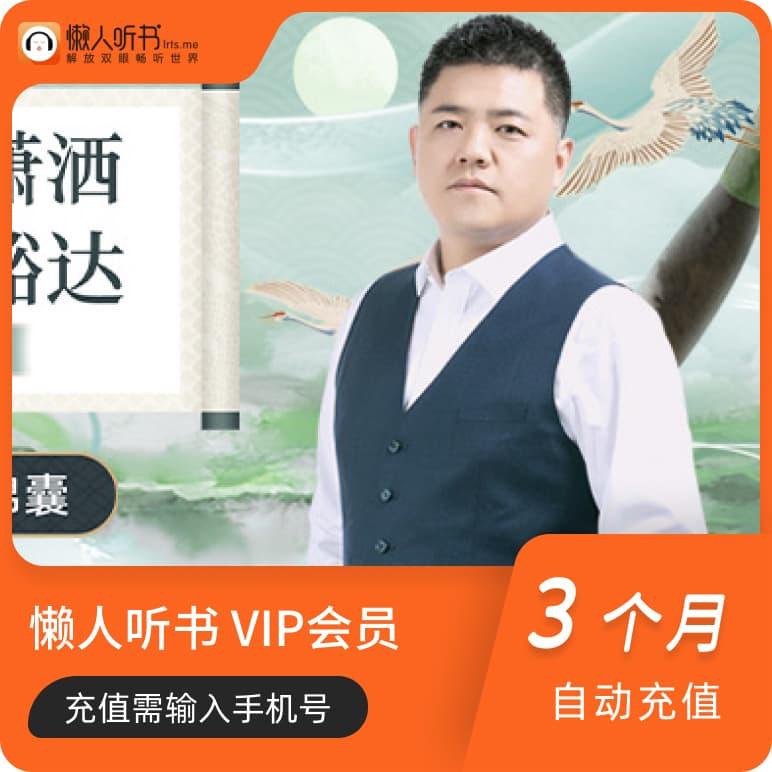 懒人听书VIP3个月