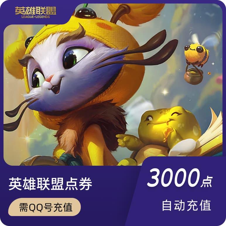 LOL英雄联盟 30 元 3000 点
