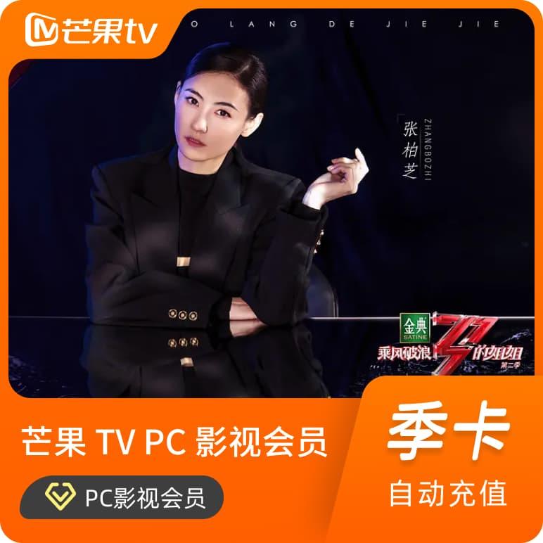 芒果 TV PC 影视会员-季卡