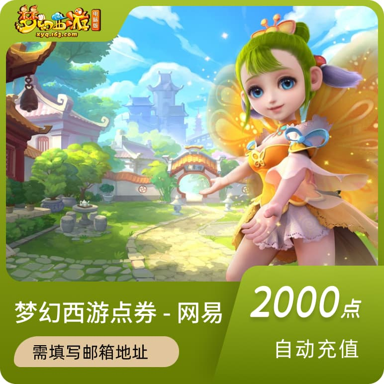 梦幻西游/网易一卡通2000点 200元