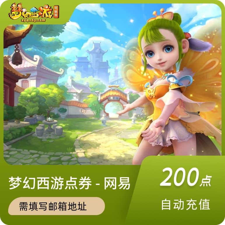 梦幻西游/网易一卡通200点20元