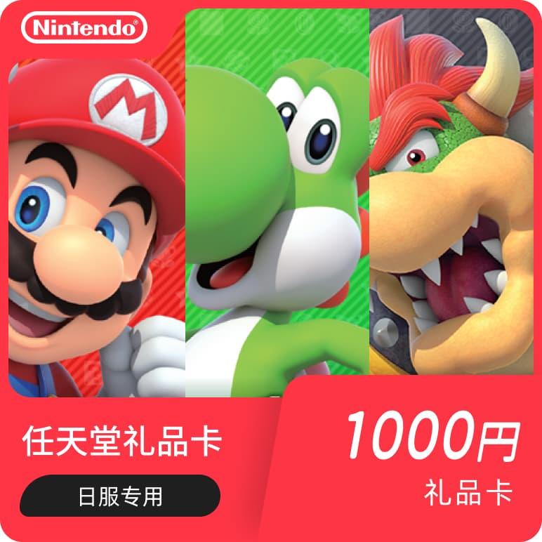 任天堂switch eshop日服NS充值1000円