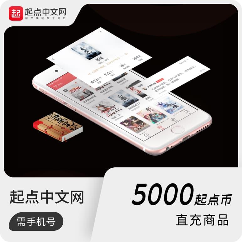 起点中文网50元5000起点币