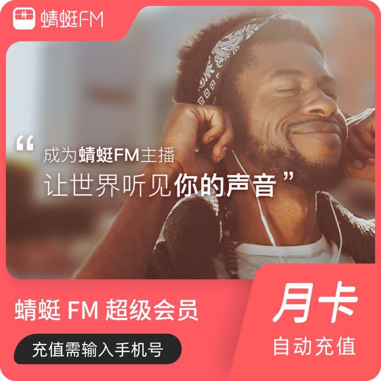 蜻蜓 FM 超级会员-月卡