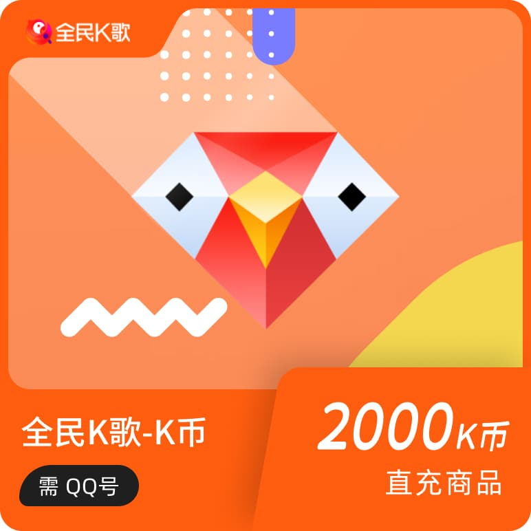 全民K歌2000K币充值
