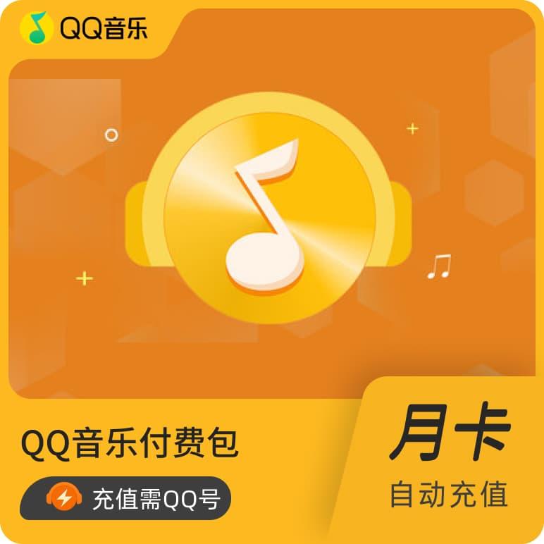 QQ音乐付费包-月卡