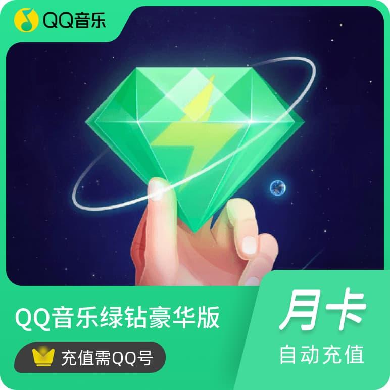 QQ音乐绿钻豪华版-月卡