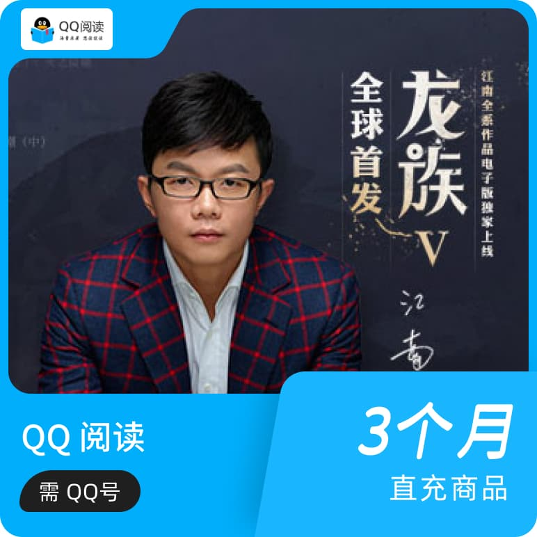 QQ阅读会员3个月-仅限安卓