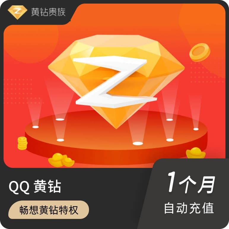 QQ黄钻1个月