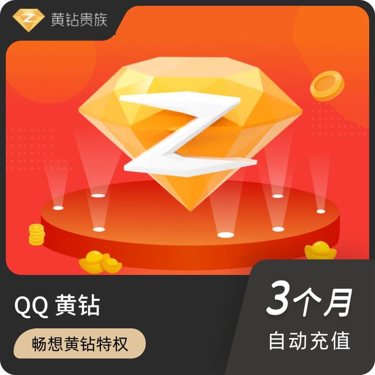 QQ黄钻3个月