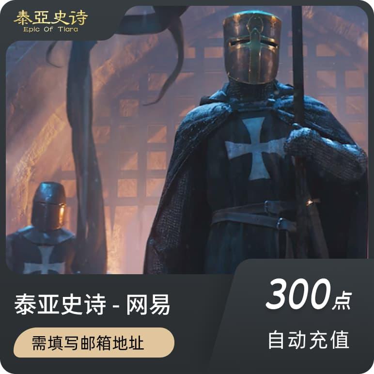 泰亚史诗/网易一卡通300点30元