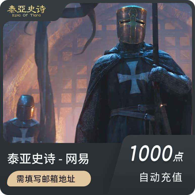 泰亚史诗/网易一卡通1000点100元
