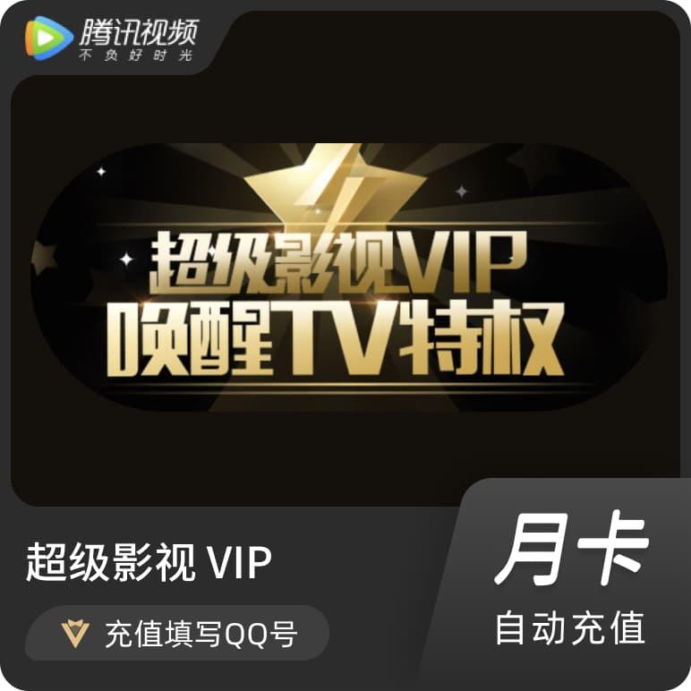 腾讯视频超级影视VIP-月卡