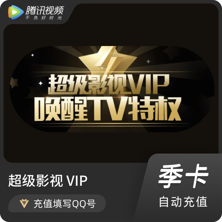 腾讯视频超级影视VIP-季卡