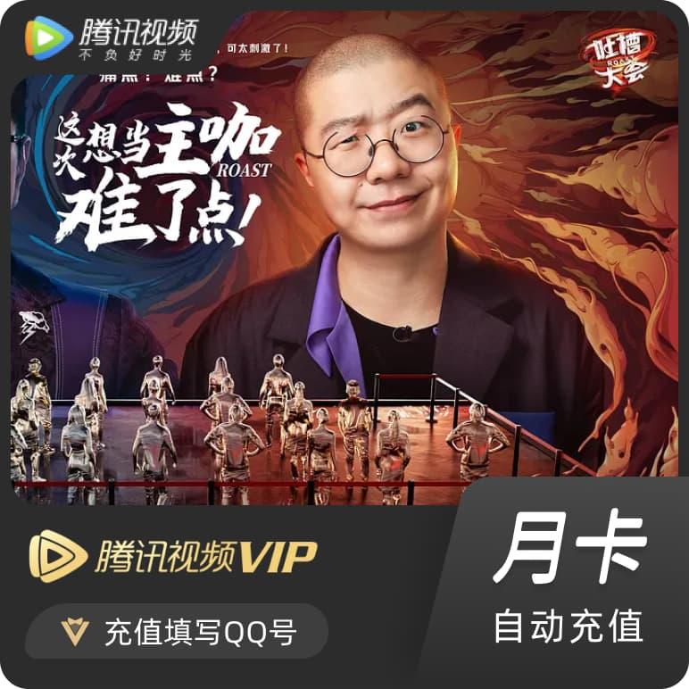 腾讯视频VIP-月卡