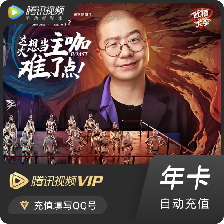 腾讯视频VIP-年卡