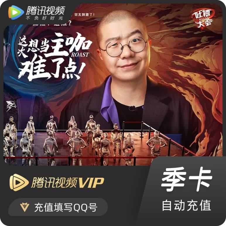 腾讯视频VIP-季卡