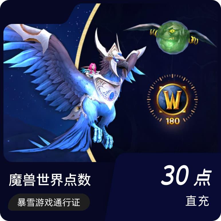 魔兽世界30游戏点数/网易暴雪游戏点数