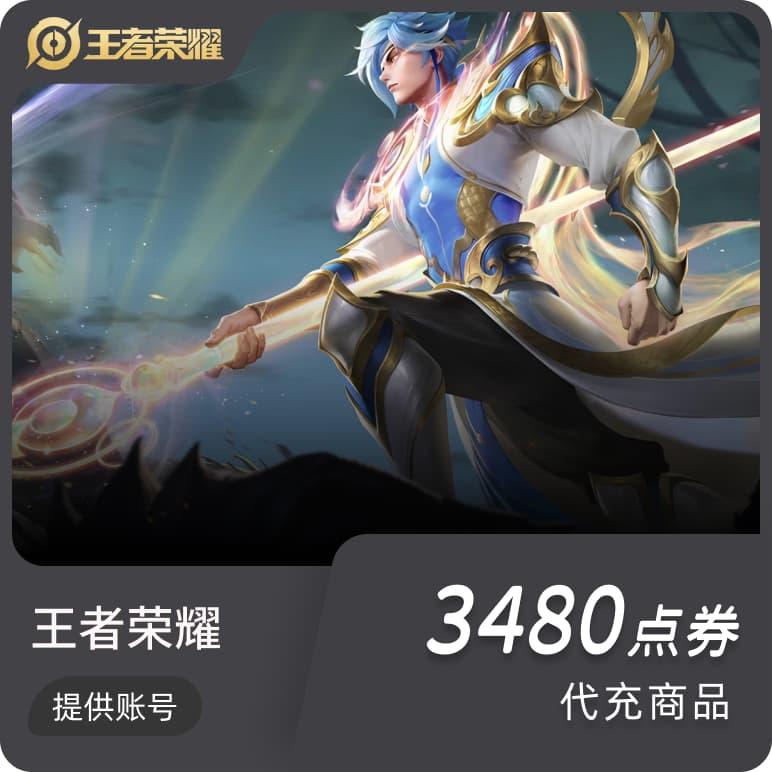 王者荣耀3480点券