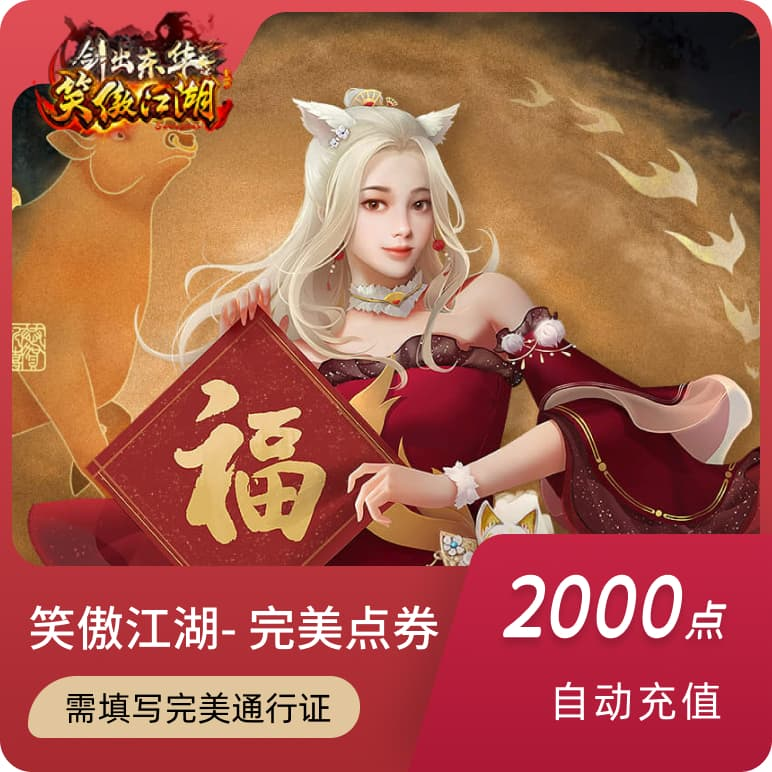 笑傲江湖OL/完美点券2000点20元