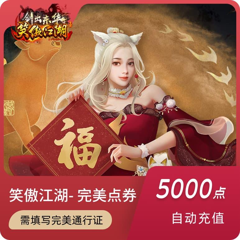笑傲江湖OL/完美点券5000点50元