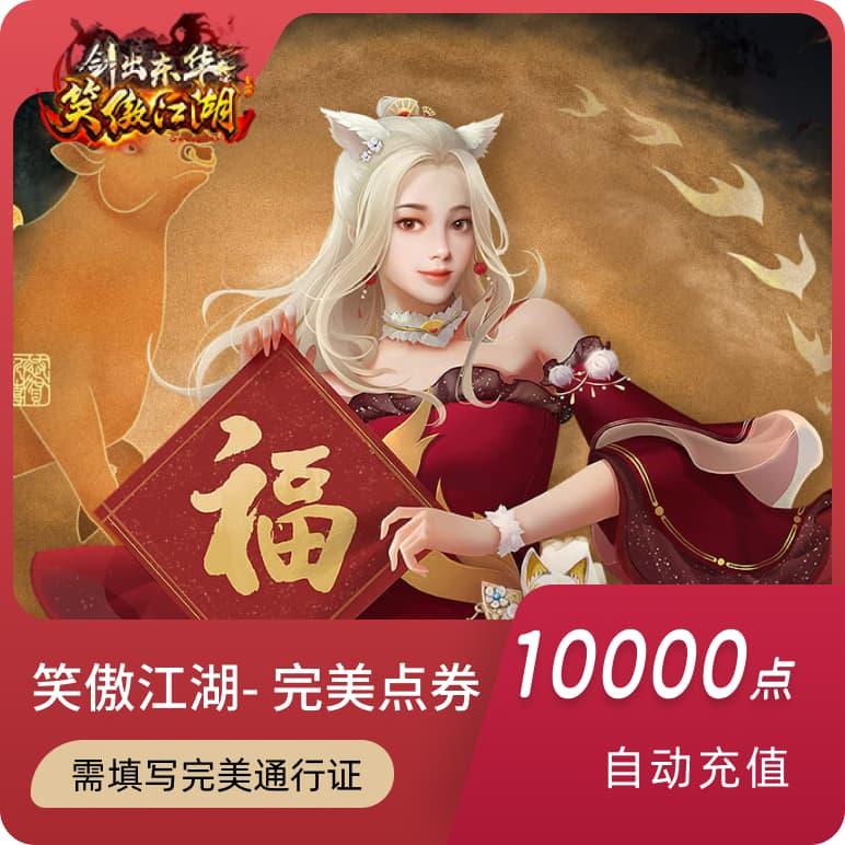 笑傲江湖OL/完美点券10000点100元