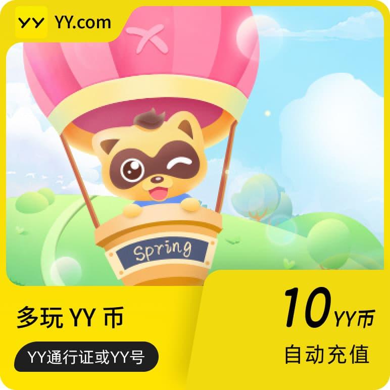 多玩 30 YY币