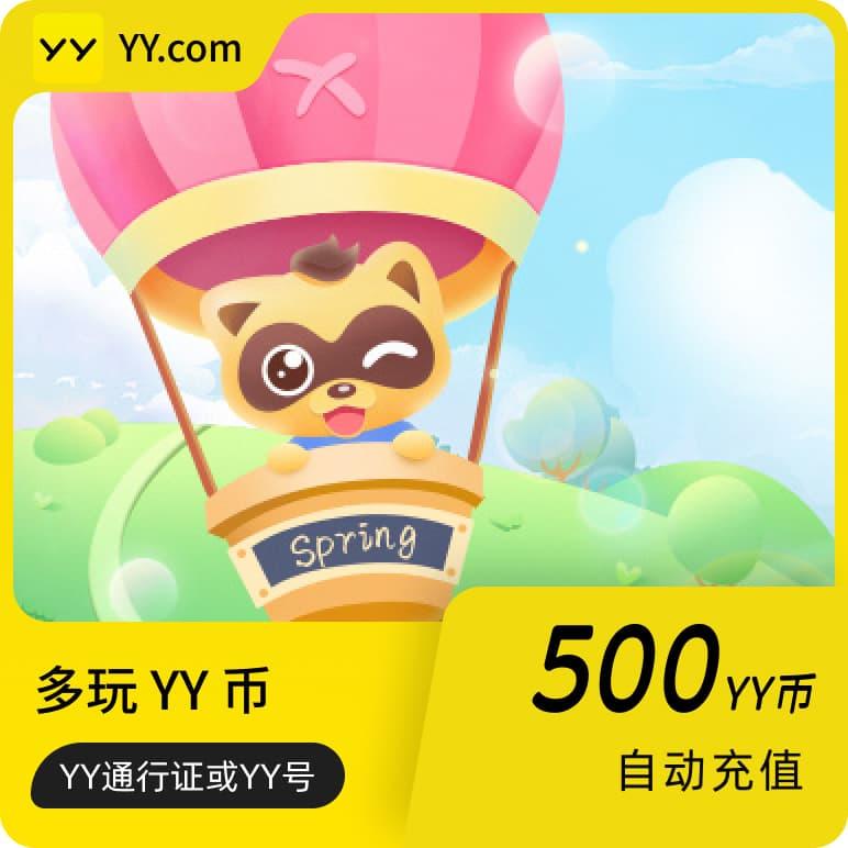 多玩 500 YY币