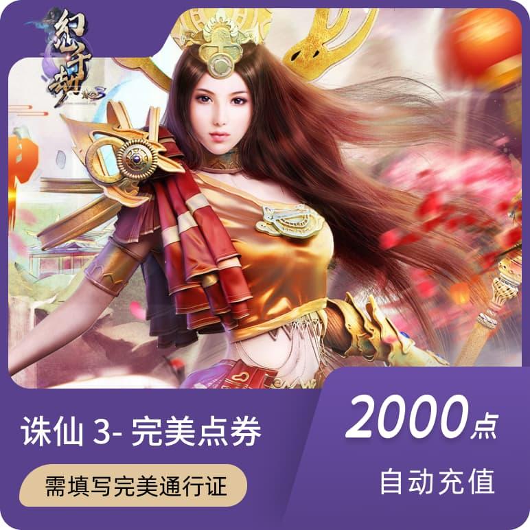 诛仙 3/完美点券2000点20元